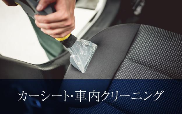 カーシート・車内クリーニング